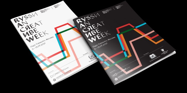 Russian Creativity Week's Brochure