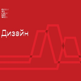 Russian Creativity Week - Digital Media